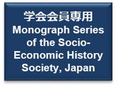 Monograph Series of the Socio-Economic History Society, Japan