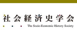 社会経済史学会:ホーム